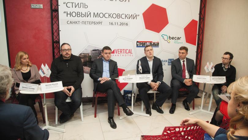 Стиль «Новый Московский»
