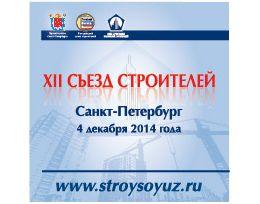 Продолжается регистрация на XII Съезд строителей Санкт-Петербурга
