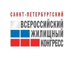 В Петербурге открывается Всероссийский жилищный конгресс