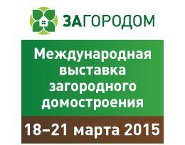 Международная выставка загородного домостроения «Загородом»