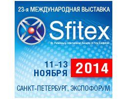 Sfitex 2014: Системы контроля и управления доступом на выставке в ноябре
