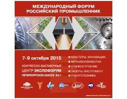 Российская промышленность: вектор на инновации