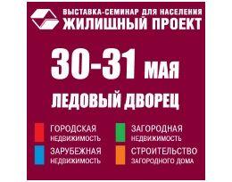 Жилищный проект» пройдет 30-31 мая в Ледовом дворце