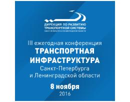 В рамках III Ежегодной конференции «Транспортная инфраструктура Санкт-Петербурга и Ленобласти» состоится круглый стол рабочей группы по транспорту СБЕР