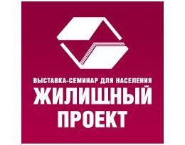 Октябрьский «Жилпроект»: весь рынок недвижимости на одной площадке