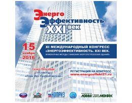 В рамках конгресса пройдет IV Выставка энергоэффективных технологий и материалов