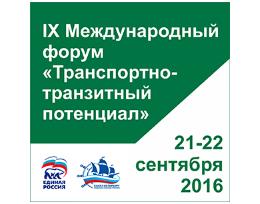 IX Международный форум «Транспортно-транзитный потенциал»