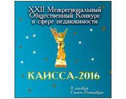 «КАИССА-2016»
