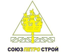 Круглый стол «Пути взаимодействия крупного, среднего и малого строительного бизнеса в Санкт-Петербурге и Ленинградской области»