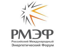 III Российский международный энергетический форум (РМЭФ)