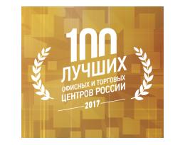 «100 лучших офисных и торговых центров России» 2017