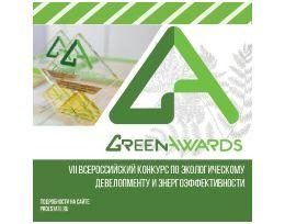 GREEN AWARDS-2016: победители главного «зеленого» конкурса в трех номинациях пройдут сертификацию по GREEN ZOOM