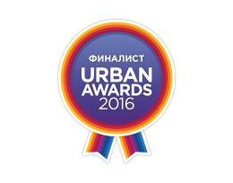 Определены финалисты Urban Awards 2016