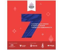 Премия Urban Awards пройдет при поддержке комитета по строительству Санкт-Петербурга