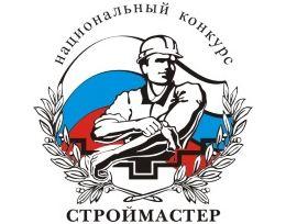 СТРОЙМАСТЕР - 2014