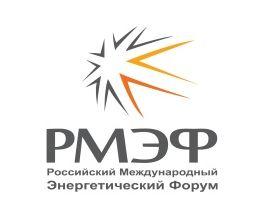 На Российском международном энергетическом форуме обсудят проблемы   и перспективы отрасли