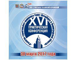 XVI практическая конференция «Развитие строительного комплекса Санкт-Петербурга и Ленинградской области»
