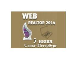 Интернет-премия WEB-Realtor-2014