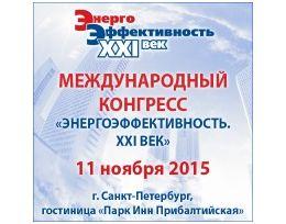 11 ноября 2015 года в Санкт-Петербурге пройдет IX Международный конгресс «Энергоэффективность. XXI век. Инженерные методы снижения энергопотребления зданий»