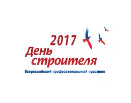 «Дня строителя – 2017»