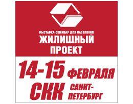 «Жилищный проект» пройдет 14-15 февраля в СКК