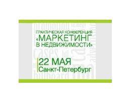 Практическая конференция   «Маркетинг в недвижимости»