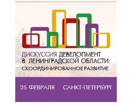 Девелопмент в Ленинградской области: скоординированное развитие