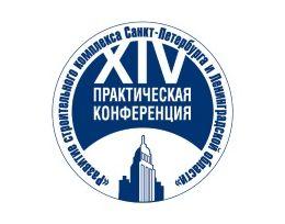 14 практическая конференция «Развитие строительного комплекса Санкт-Петербурга и Ленинградской области»