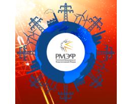 Российский международный энергетический форум