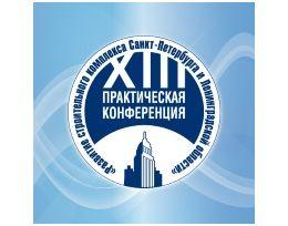 XIII практическая конференция  «Развитие строительного комплекса Санкт-Петербурга и Ленинградской области»