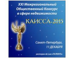 XXI Межрегиональный Ежегодный Общественный Конкурс  в сфере недвижимости КАИССА-2015