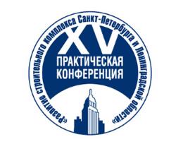 XV практическая конференция