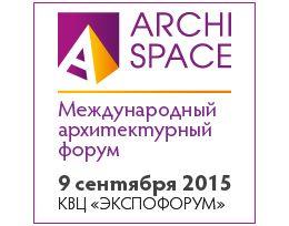 Архитектурный форум ArchiSpace