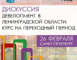 В Петербурге пройдет дискуссия «Девелопмент в Ленинградской области:   курс на переходный период»