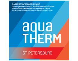 В Санкт-Петербурге состоится 4-я Международная выставка Aquatherm St. Petersburg
