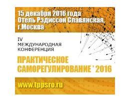 IV Международная конференция «Практическое саморегулирование»