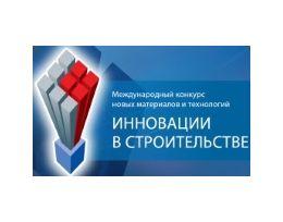 Международный конкурс «Инновации в строительстве»