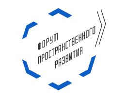 I Петербургский Форум пространственного развития «Гармония многогранности»
