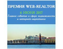6 июня 2017г. подведение итогов интернет-премии WEB-Realtor