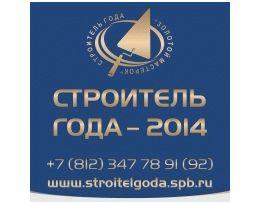 Стартовал прием заявок на конкурс «Строитель года - 2014»