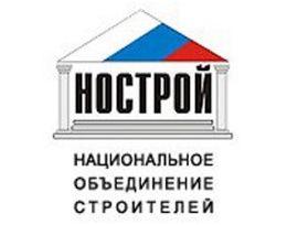 18 ноября 2014 года состоится IX съезд НОСТРОЙ в Москве