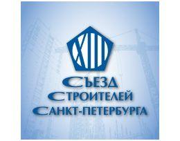 3 декабря 2015 года состоится XIII Съезд строителей Санкт-Петербурга