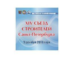 Съезд строителей Санкт-Петербурга 2016