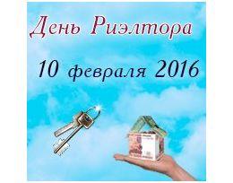 В Петербурге пройдет X Юбилейный День Риэлтора