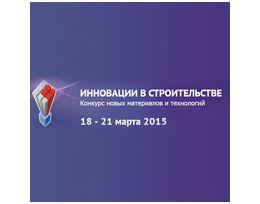 ИННОВАЦИИ В СТРОИТЕЛЬСТВЕ  Международный конкурс новых материалов и технологий