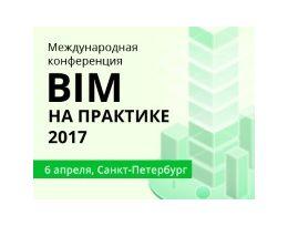 BIM на практике 2017