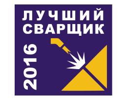 Лучший сварщик – 2016