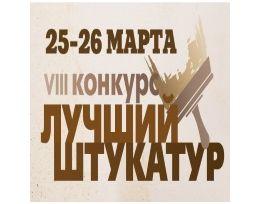 В Санкт-Петербурге пройдет 8-ой конкурс профессионального мастерства «Лучший штукатур-2015»