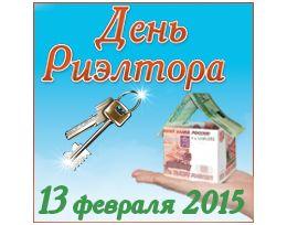 13 февраля в Петербурге пройдет день риэлтора