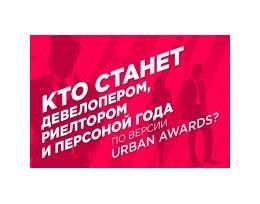 Кто станет девелопером, риелтором и персоной года по версии Urban Awards?